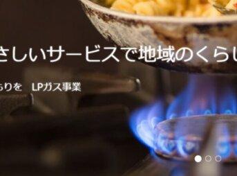 町田ガスの公式サイト画像2